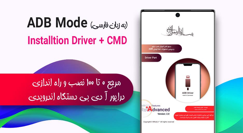 آموزش نصب و راه اندازی و اجرای درایور ADB