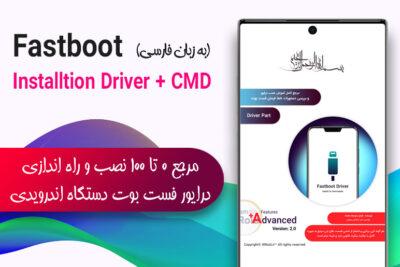 آموزش نصب و راه اندازی و اجرای درایور Fastboot