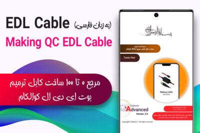 آموزش ساخت کابل EDL کوالکام