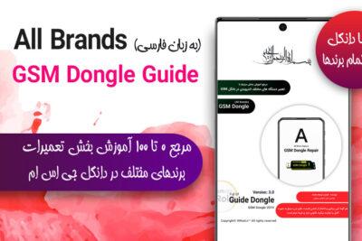 آموزش تعمیرات برندهای مختلف اندروید (دانگل GSM)