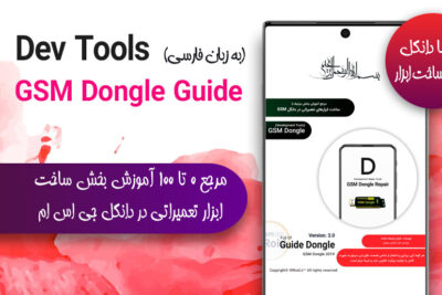 آموزش ساخت ابزار تعمیراتی اندروید (دانگل GSM)