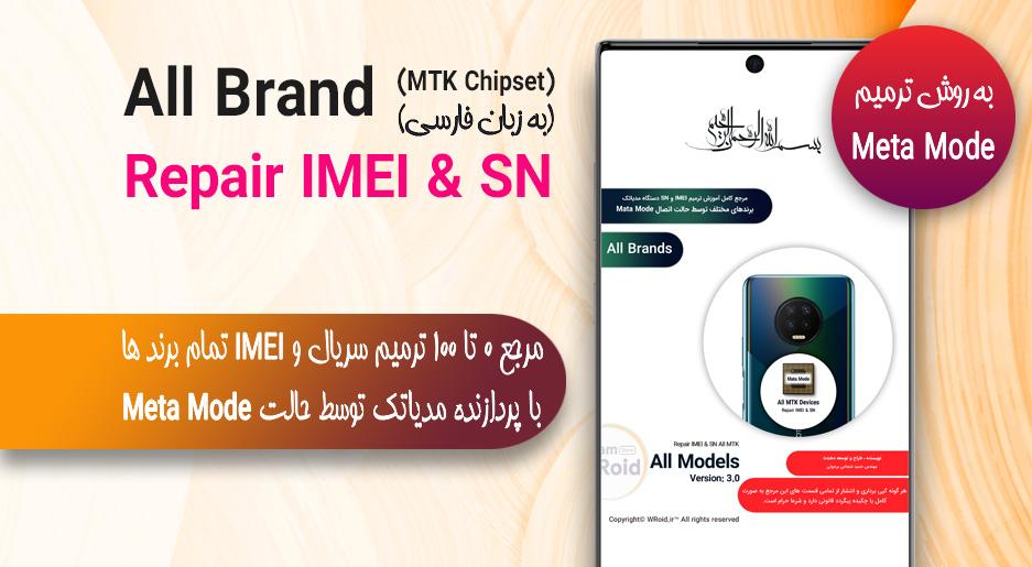 آموزش ترمیم سریال و IMEI تمام برندها با پردازنده مدیاتک (به روش Meta Mode)