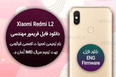 دانلود فایل فریمور مهندسی شیائومی Redmi L2
