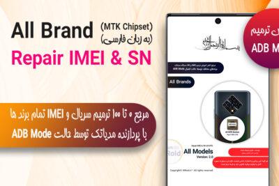 آموزش ترمیم سریال و IMEI برندهای مدیاتک (روش ADB Mode)