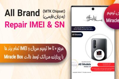 مرجع ترمیم سریال و IMEI تمام برندها با پردازنده مدیاتک (به روش Miracle Box)