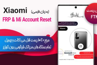 مرجع ریست قفل Mi Account و Frp شیائومی (گوشی های مدیاتک حالت FTM)