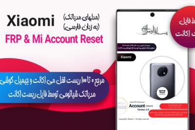 مرجع حذف قفل Mi Account و Frp شیائومی (گوشی های مدیاتک فایل ریست اکانت)