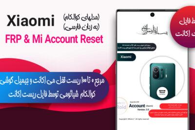 مرجع حذف قفل Mi Account و Frp شیائومی (گوشی های کوالکام فایل ریست اکانت)