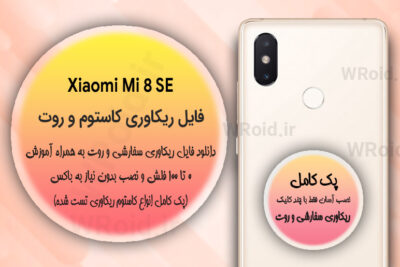 کاستوم ریکاوری و روت شیائومی Xiaomi Mi 8 SE