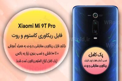 کاستوم ریکاوری و روت شیائومی Xiaomi Mi 9T Pro