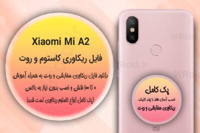 کاستوم ریکاوری و روت شیائومی Xiaomi Mi A2