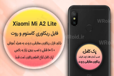 کاستوم ریکاوری و روت شیائومی Xiaomi Mi A2 Lite