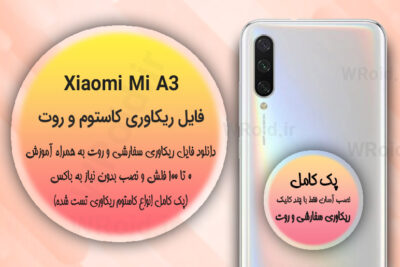 کاستوم ریکاوری و روت شیائومی Xiaomi Mi A3