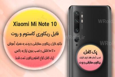 کاستوم ریکاوری و روت شیائومی Xiaomi Mi Note 10
