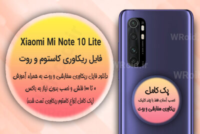 کاستوم ریکاوری و روت شیائومی Xiaomi Mi Note 10 Lite