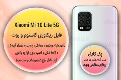 کاستوم ریکاوری و روت شیائومی Xiaomi Mi 10 Lite 5G