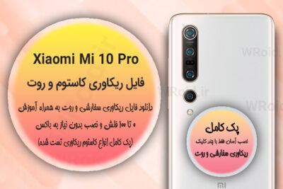 کاستوم ریکاوری و روت شیائومی Xiaomi Mi 10 Pro