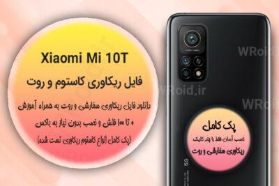 کاستوم ریکاوری و روت شیائومی Xiaomi Mi 10T
