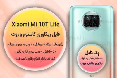 کاستوم ریکاوری و روت شیائومی Xiaomi Mi 10T Lite