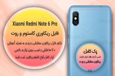 کاستوم ریکاوری و روت شیائومی Xiaomi Redmi Note 6 Pro