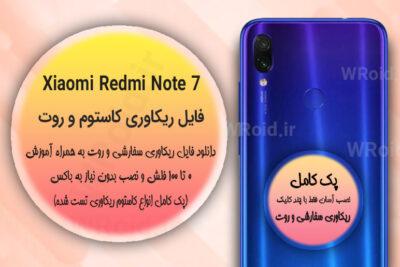 کاستوم ریکاوری و روت شیائومی Xiaomi Redmi Note 7