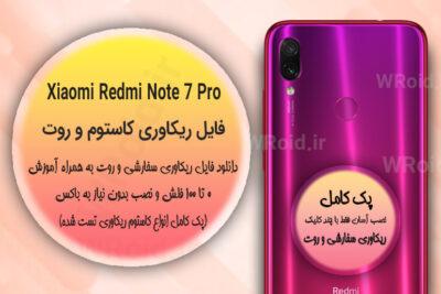 کاستوم ریکاوری و روت شیائومی Xiaomi Redmi Note 7 Pro