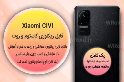 کاستوم ریکاوری و روت شیائومی Xiaomi Mi CIVI