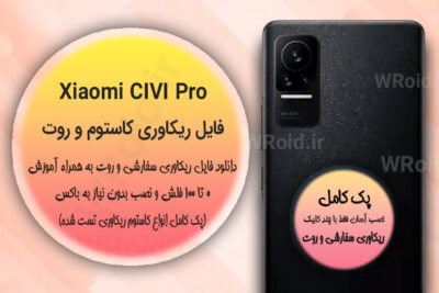 کاستوم ریکاوری و روت شیائومی Xiaomi Mi CIVI Pro