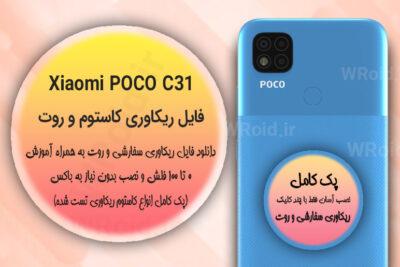 کاستوم ریکاوری و روت شیائومی Xiaomi POCO C31