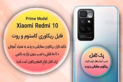 کاستوم ریکاوری و روت شیائومی Xiaomi Redmi 10 Prime