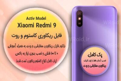 کاستوم ریکاوری و روت شیائومی Xiaomi Redmi 9 Activ