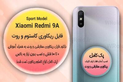 کاستوم ریکاوری و روت شیائومی Xiaomi Redmi 9A Sport