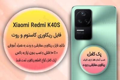 کاستوم ریکاوری و روت شیائومی Xiaomi Redmi K40S