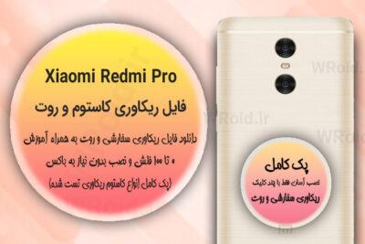 کاستوم ریکاوری و روت شیائومی Xiaomi Redmi Pro
